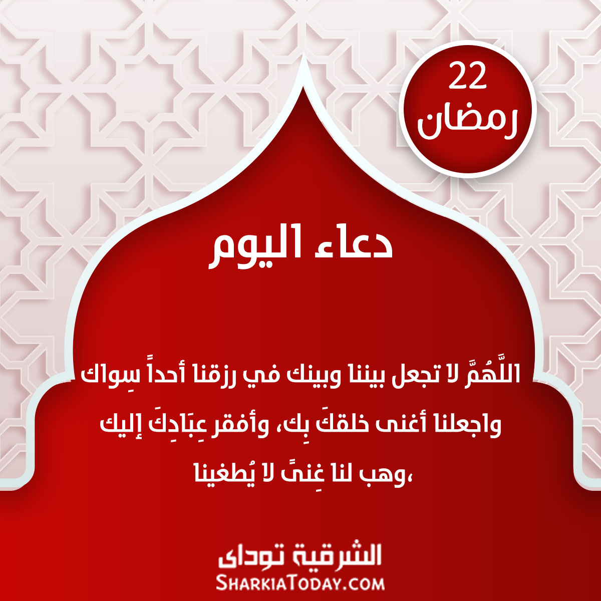 دعاء 22 رمضان
