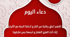 دعاء 26 رمضان