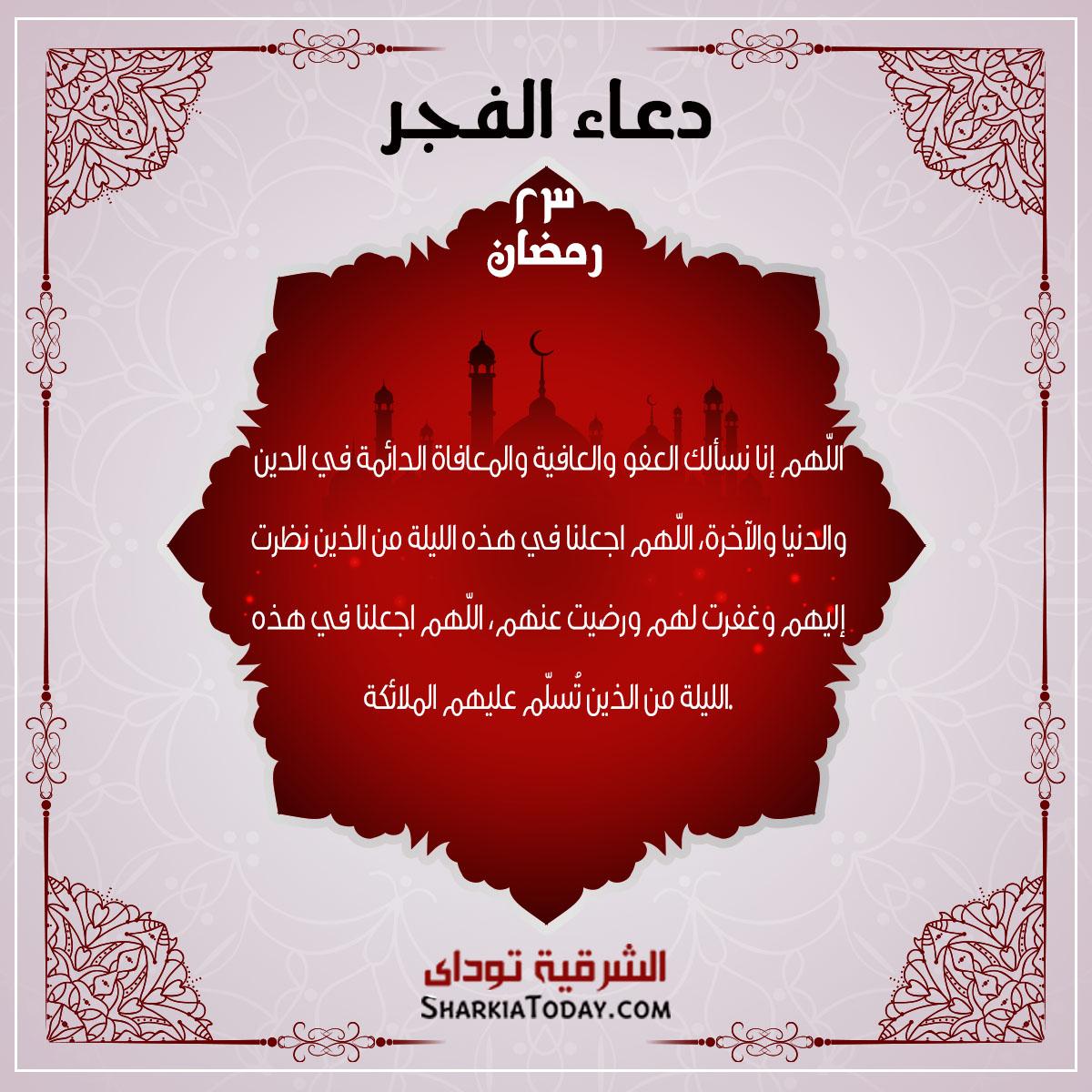 دعاء الفجر 23 رمضان