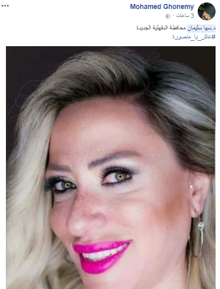 سها سليمان التي سيطرت على مواقع التواصل الاجتماعي