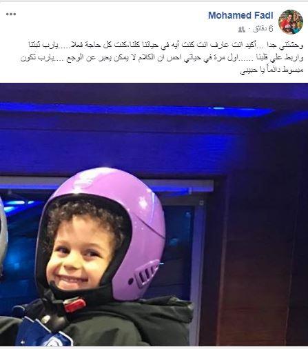 محمد فضل ينشر صورة نجله المتوفي ويعلق بعبارات مؤثر