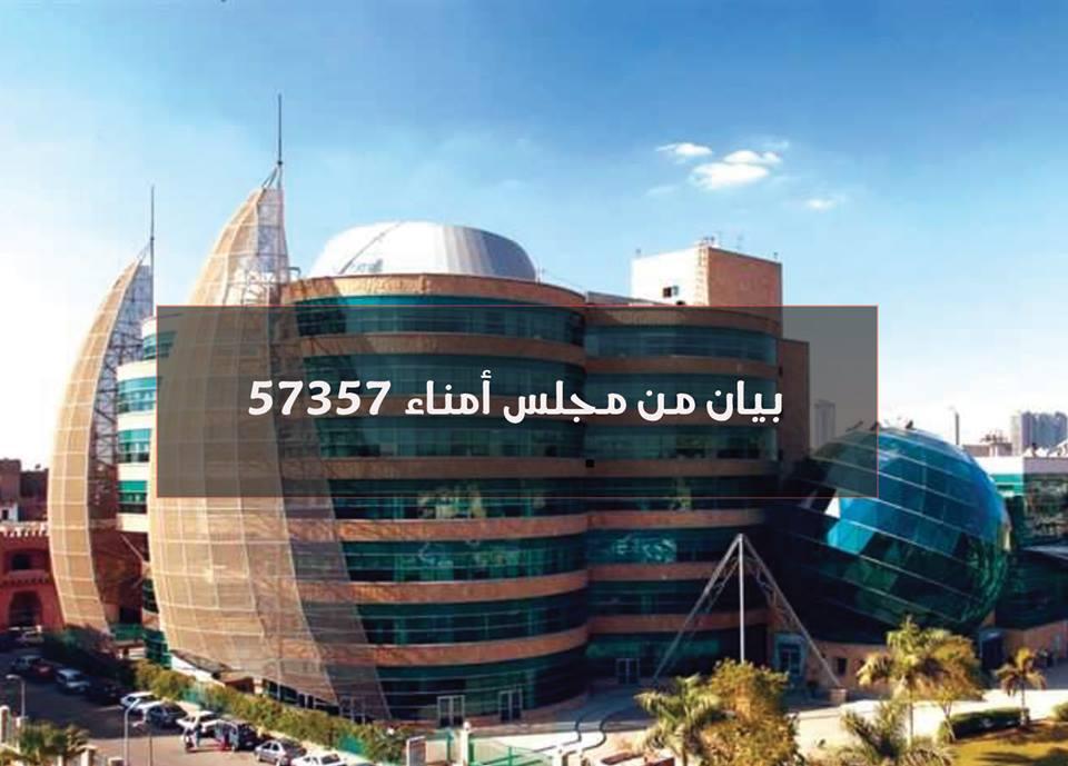 مستشفى 57357 رداً على شائعات الميزانية
