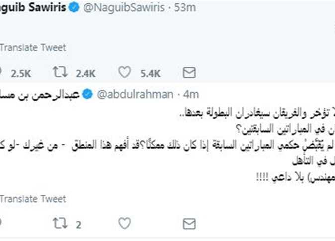 ساويرس عن حكم مباراة مصر والسعودية