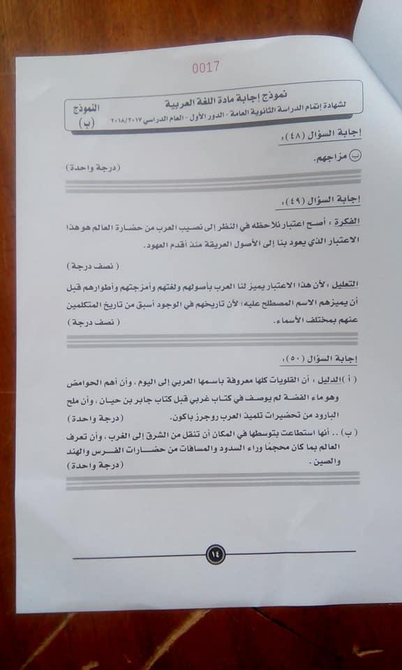 الإجابة لمادة اللغة العربية للثانوية العامة 2018 2