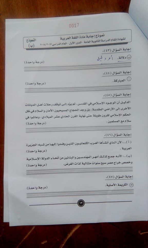 الإجابة لمادة اللغة العربية للثانوية العامة 2018 3