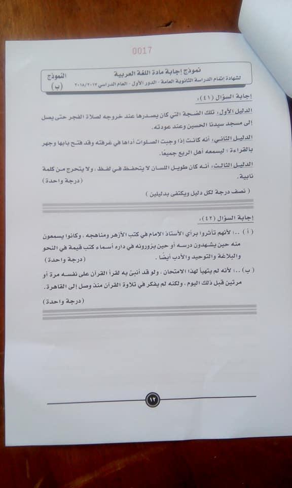 الإجابة لمادة اللغة العربية للثانوية العامة 2018 4