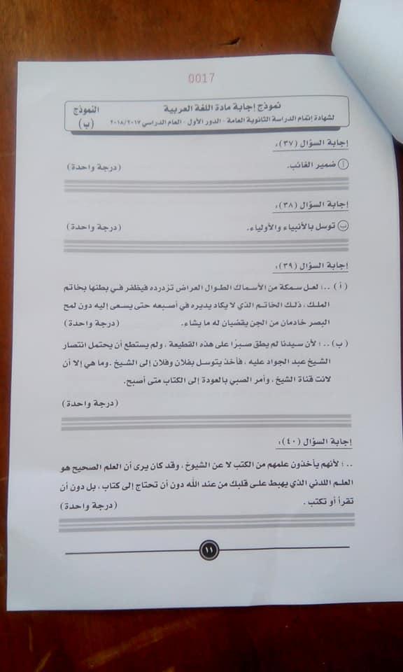 الإجابة لمادة اللغة العربية للثانوية العامة 2018 5