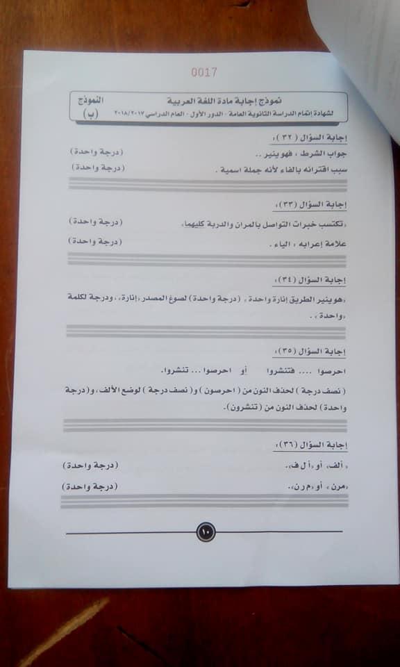 الإجابة لمادة اللغة العربية للثانوية العامة 2018 6
