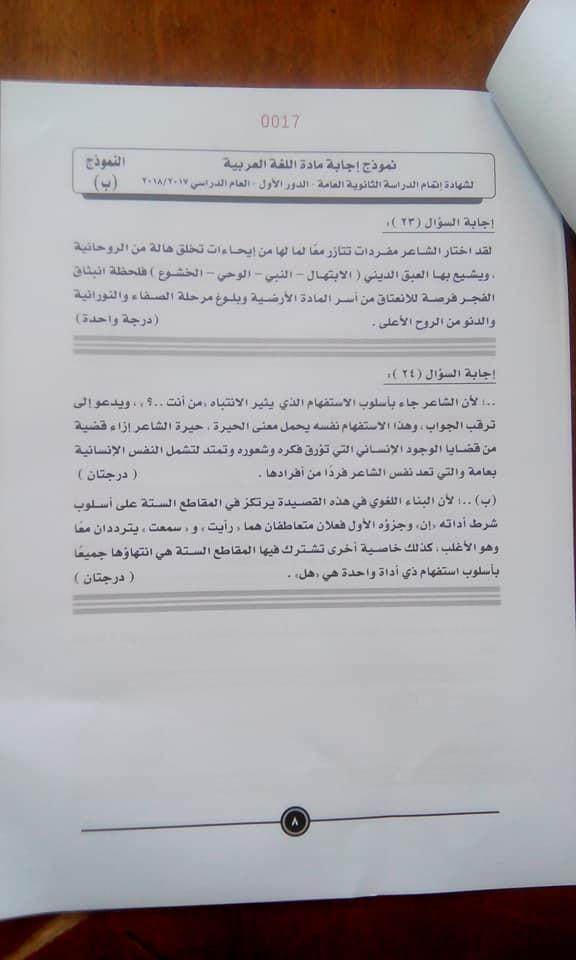 الإجابة لمادة اللغة العربية للثانوية العامة 2018 8