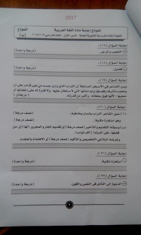 الإجابة لمادة اللغة العربية للثانوية العامة 2018 9
