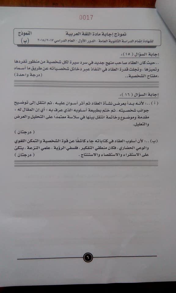 الإجابة لمادة اللغة العربية للثانوية العامة 2018 99