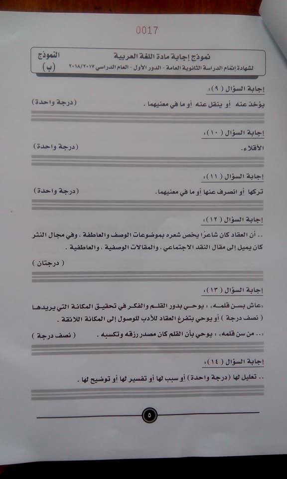 الإجابة لمادة اللغة العربية للثانوية العامة 2018 999