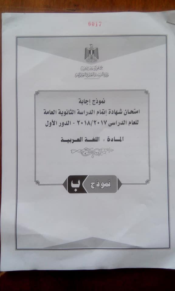 الإجابة لمادة اللغة العربية للثانوية العامة 2018