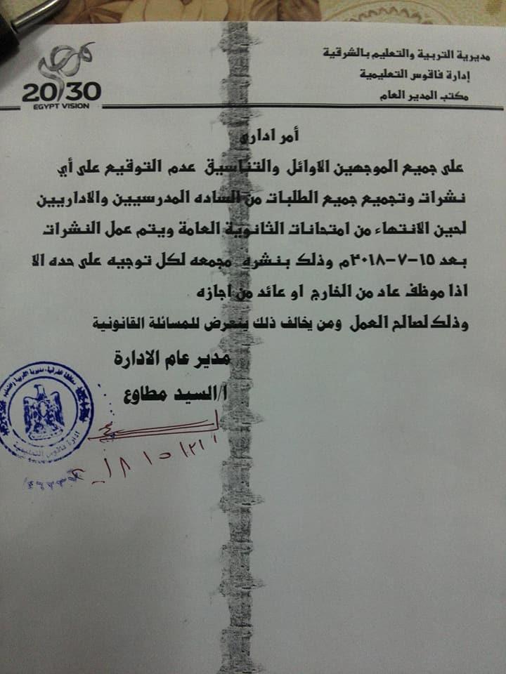 إدارة فاقوس التعليمية تحذر المواجهين من التوقيع على أي نشرات