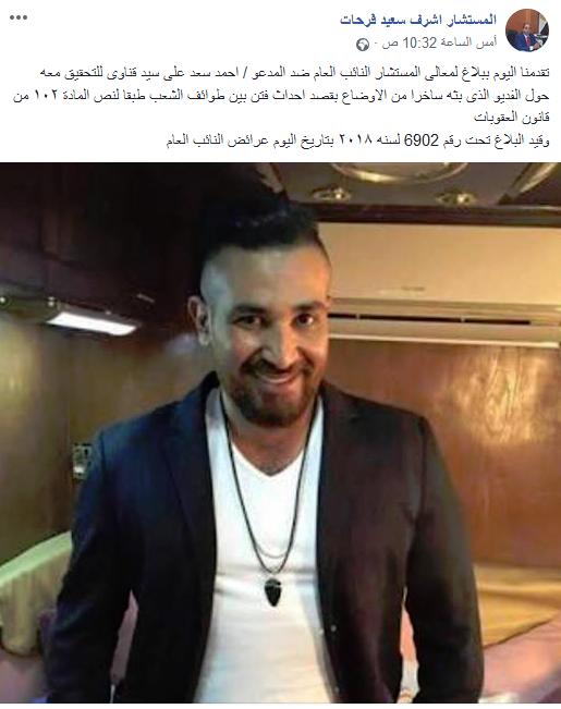 بلاغ للنائب العام ضد أحمد سعد بتهمة إثارة الفتنة
