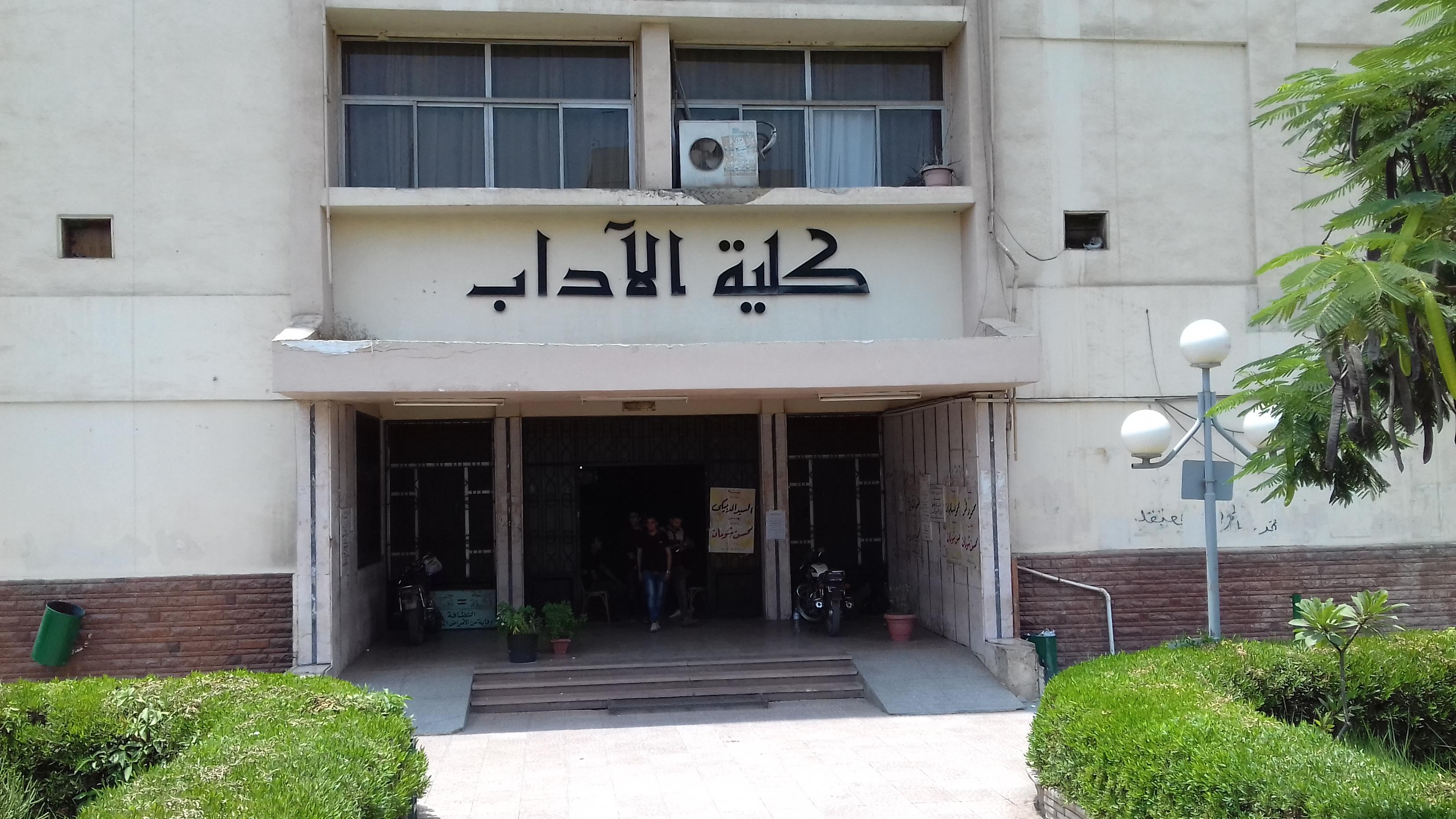 كلية الآداب جامعة الزقازيق