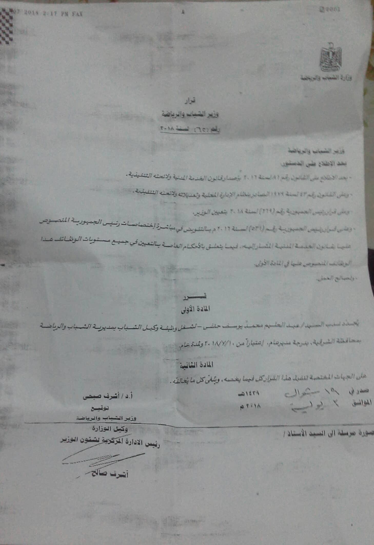 الأستاذ عبدالحليم الحنفي وكيلاً لمديرية الشباب والرياضة بالشرقية بعد تجديد الثقة به