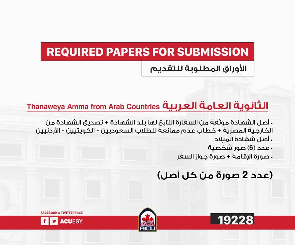 الأوراق المطلوبة لتقديم بجامعة الأهرام الكندية