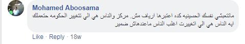 الأهمال يسيطر على مستشفى الحسينية العام والأهالي انقذونا