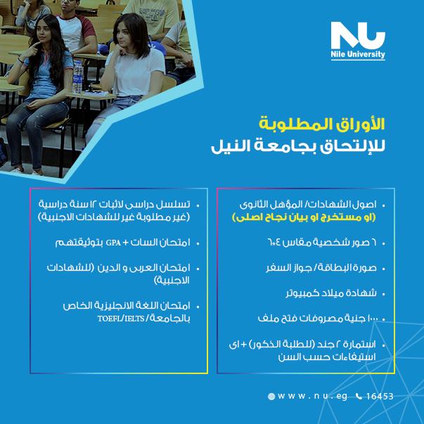 الأوراق المطلوبة لتقديم بجامعة النيل 2018