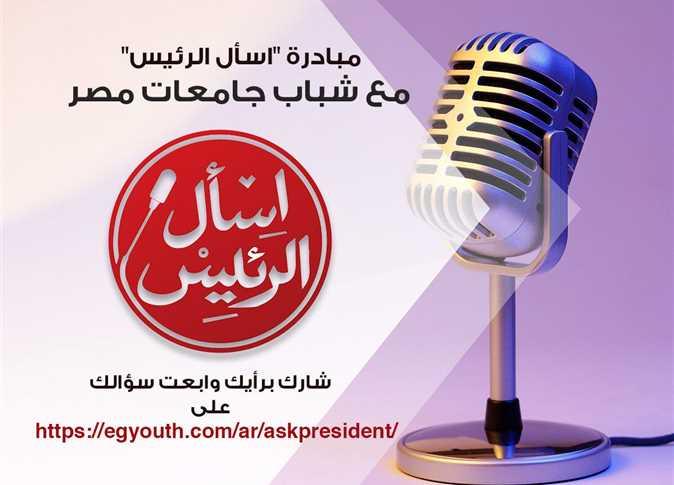 السيسي يلتقي شباب الجامعات في مبادرة «اسأل الرئيس»