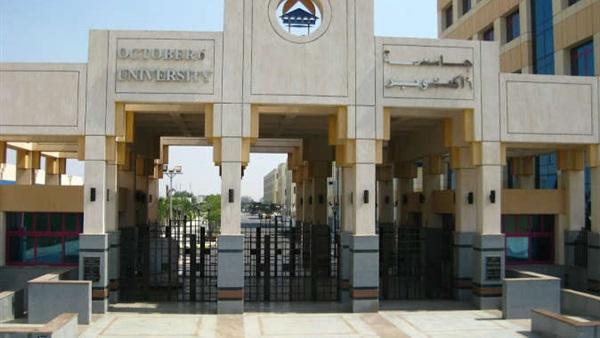 جامعة أكتوبر