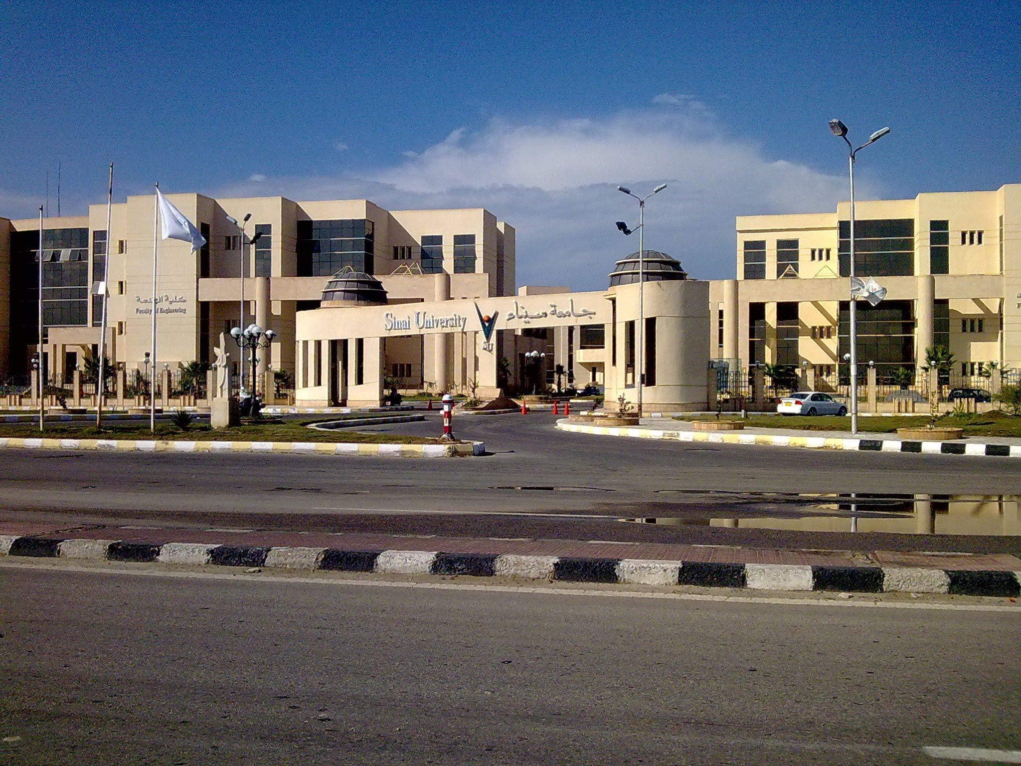 مصروفات جامعة سيناء للعام الدراسي الجديد 2018 - 2019