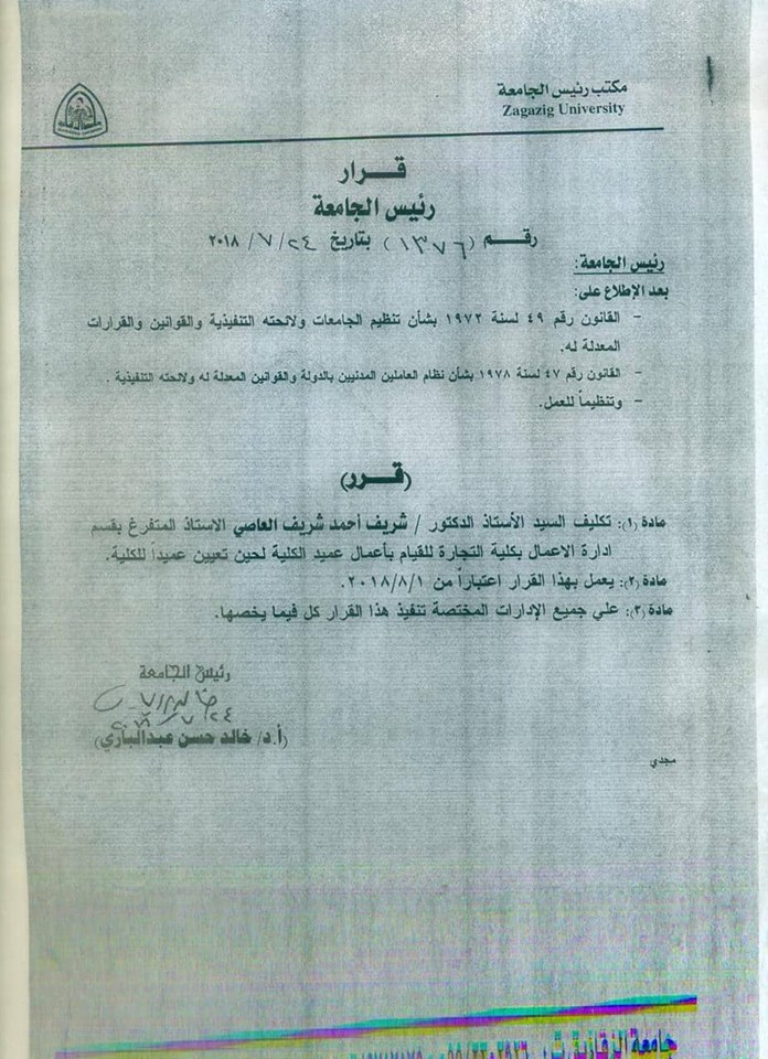 قرار تعين الدكتور شريف أحمد شريف عميداً لكلية التجارة