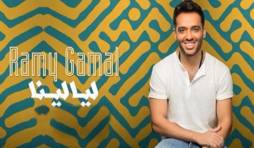 رامي جمال يطرح ألبومه «ليالينا»