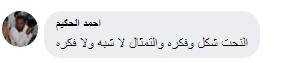 سخرية وتعليقات رواد التواصل على تمثال الشهيد المنسي
