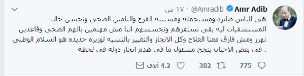 أديب على قرار وزيرة الصحة بإذاعة النشيد الوطني