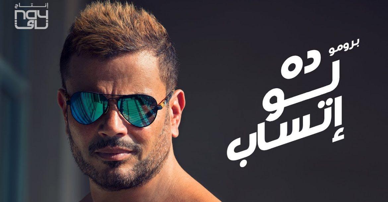 067d359fa كلمات أغنية عمرو دياب الجديدة ده لو اتساب | الشرقية توداي