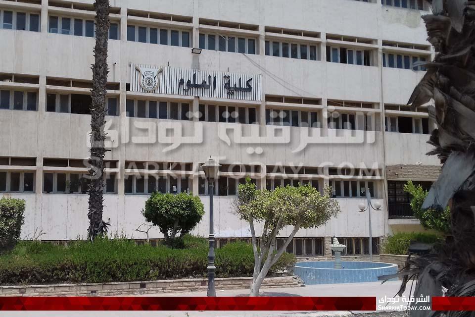كلية العلوم جامعة الزقازيق