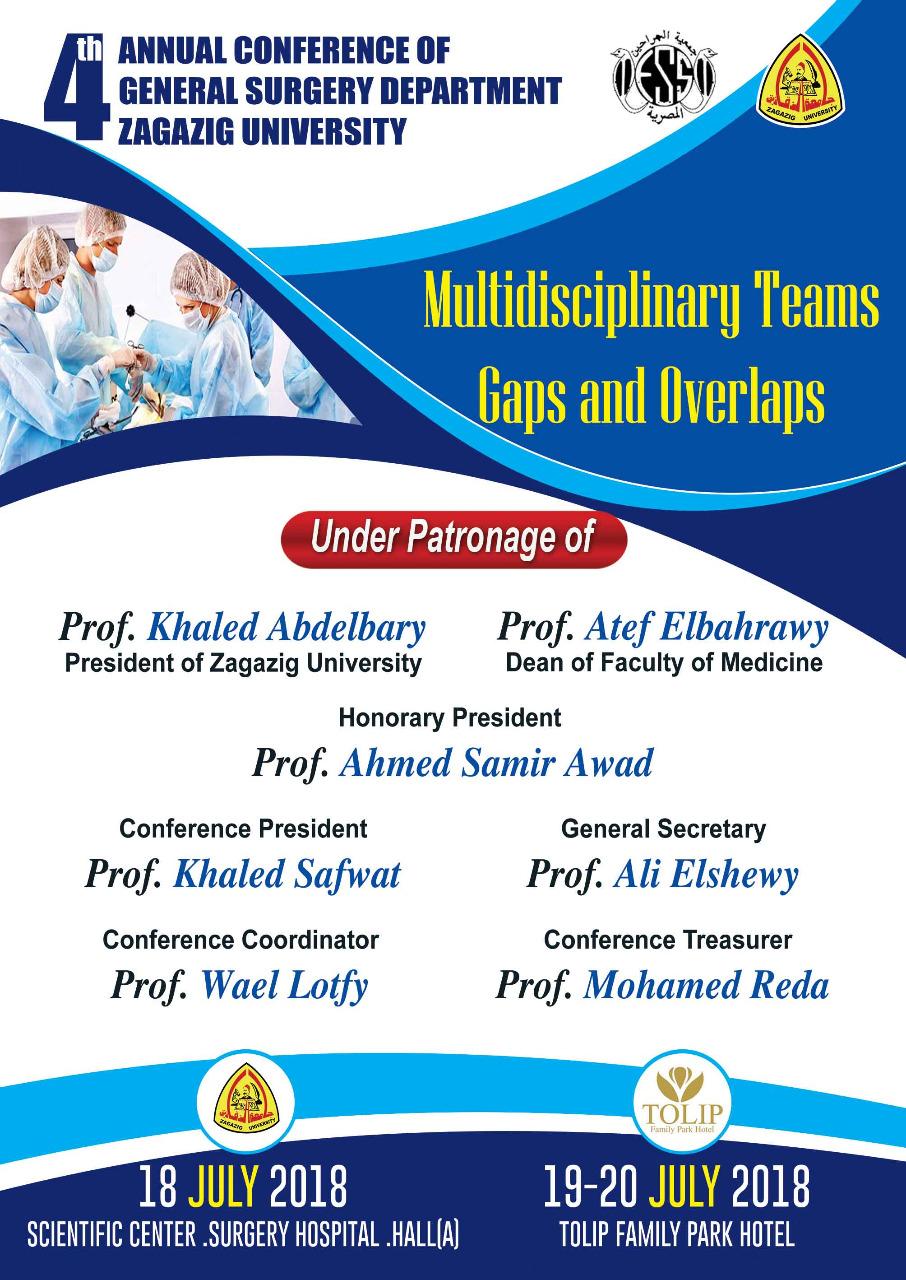 طب الزقازيق تنظم المؤتمر السنوى لقسم الجراحه العامه