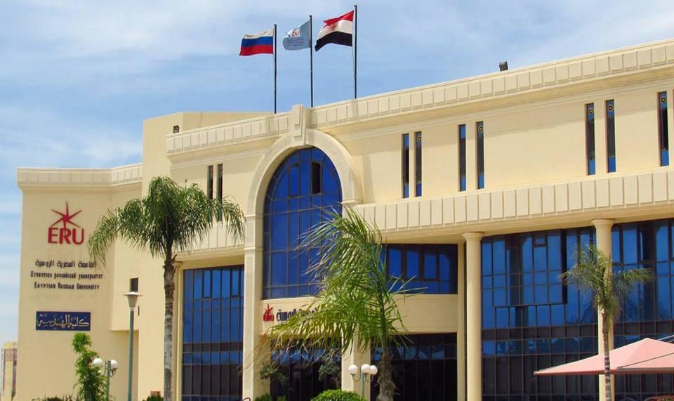 الجامعة المصرية الروسية للعام الدراسي 2018 - 2019