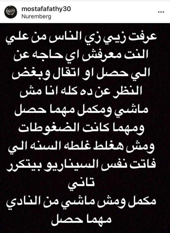 فتحي يورط مرتضى منصور
