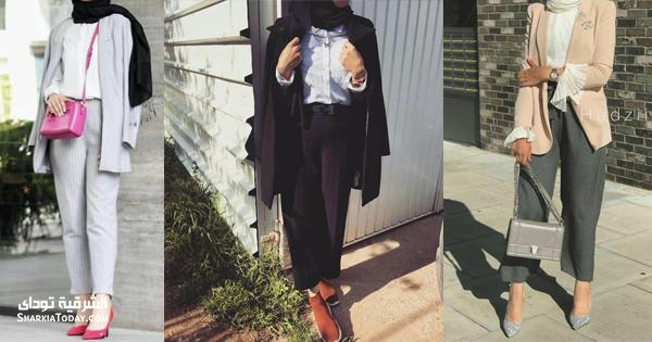 ملابس فورمال للمحجبات 2018