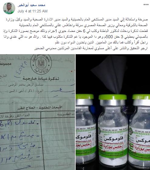مواطن يستغيث بوزير الصحة لوجود سرقة بمستشفى الحسينية