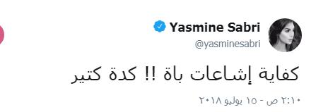حقيقة زواج ياسمين صبري من رجل الأعمال السعودي