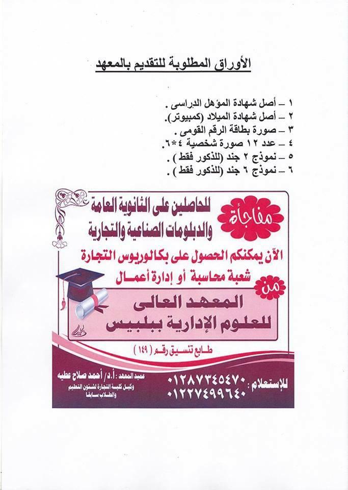 شروط التسجيل بالمعهد العالي للعلوم الإدارية