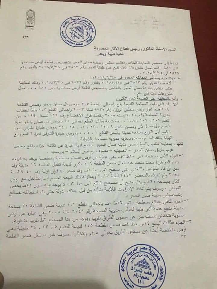 النائب رائف تمرازالموافقة على عمل مشروعات بمساحة 111 فدان بصان الحجر