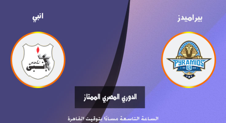 مشاهدة مباراة بيراميدز وإنبي بث مباشر بتاريخ 21-09-2019 الدوري المصري