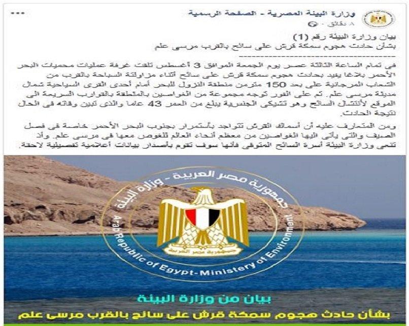 بيان وزارة البيئة المصرية عما حدث للسائح