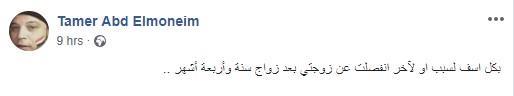 تامر عبد المنعم يعلن انفصاله عن زوجته