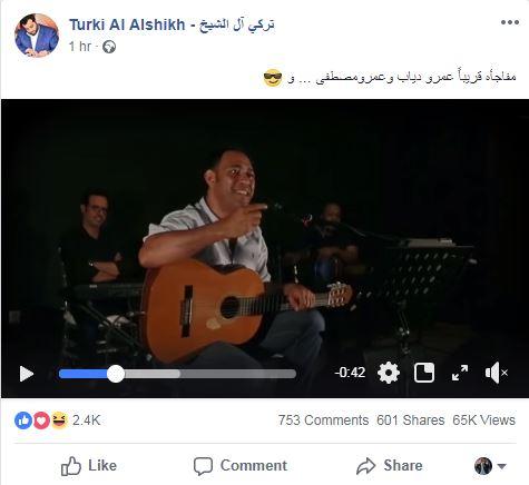 آل الشيخ يعلن عن أغنية جديدة تجمع الهضبة وعمرو مصطفى 2