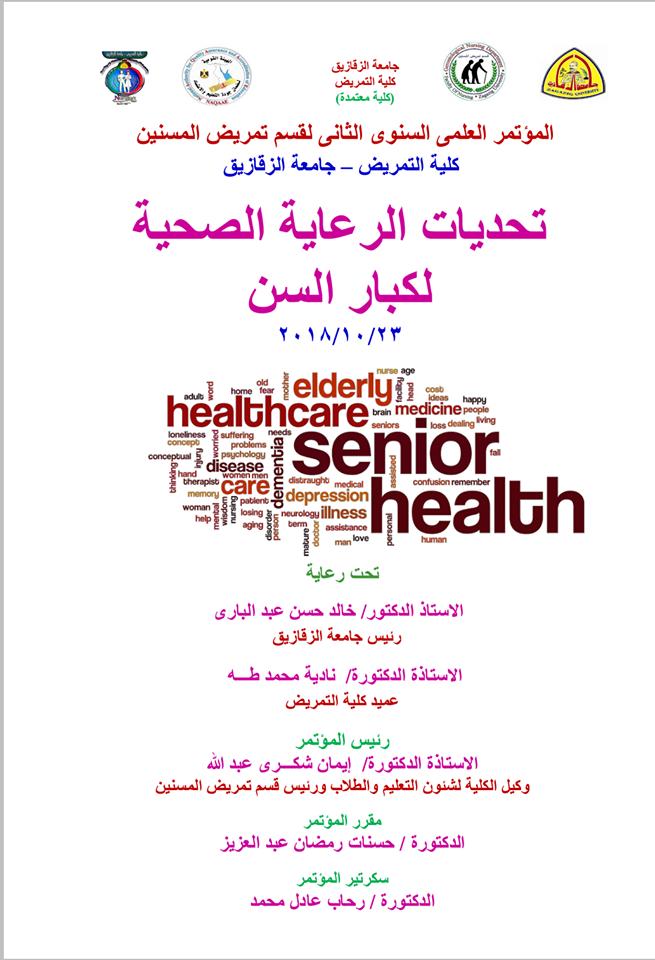 المؤتمر العلمي السنوي الثاني لقسم المسنين
