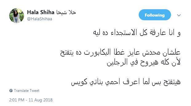 شيحة توجه رسالة نارية لمنتقدي خلعها الحجاب 1