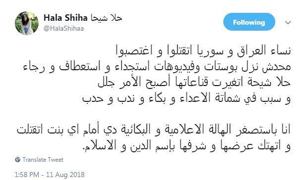 شيحة توجه رسالة نارية لمنتقدي خلعها الحجاب 2
