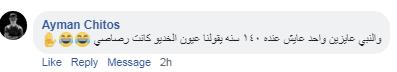 تمثال الخديوي إسماعيل يثير غضب رواد التواصل 3