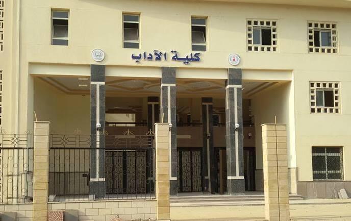 كلية الآداب جامعة المنصورة